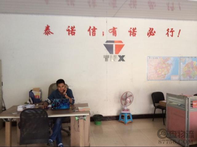 【泰诺信物流】杭州至青岛专线(辐射威海,烟台)