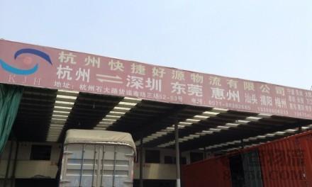 【快捷好源物流】杭州至深圳、东莞、惠州专线