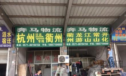 【奔马物流】杭州至衢州、龙游、江山、常山专线