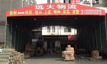 【远大物流】杭州至柯桥、绍兴、上虞专线