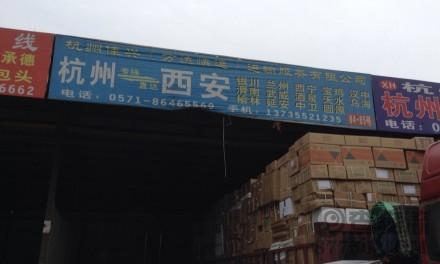 【佳兴物流】杭州至西安专线