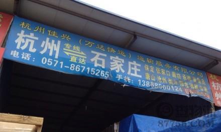 【佳兴物流】杭州至石家庄、太原、阳泉、平定专线