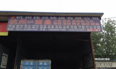 【佳兴物流】杭州至南昌专线