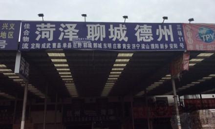 【佳合物流】杭州至菏泽、聊城、德州专线