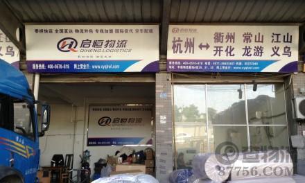 【启恒物流】杭州至衢州、常山、江山、开化、龙游、义乌专线