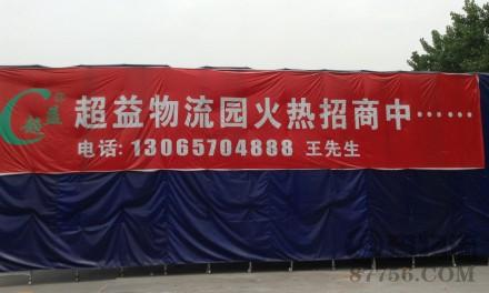 【超益物流】杭州至河南专线