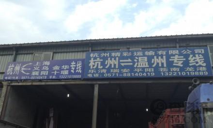 【精彩物流】杭州至温州、上海专线