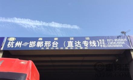 【嘉豪物流】杭州至邯郸、邢台专线