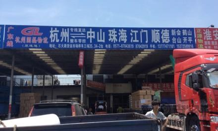 【国磊物流】杭州至中山、珠海、江门、顺德专线