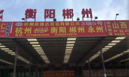 【快捷达物流】杭州至衡阳、郴州、永州专线