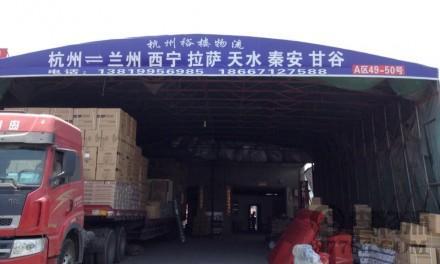 【锦邦物流】杭州至兰州、西宁、拉萨专线