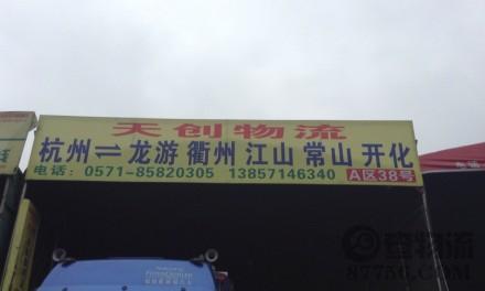 【天创物流】杭州至衢州、龙游、江山、常山、开化专线