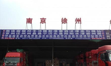 【西南物流】杭州至南京、徐州、仙居专线