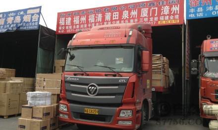 【和宏运输】杭州至福建专线