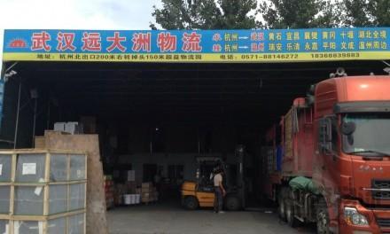 【远大洲物流】杭州至武汉专线
