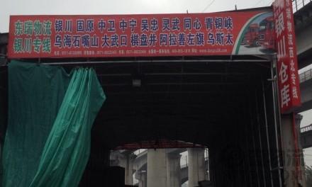 【东瑞物流】杭州至银川、乌海专线