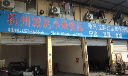【小宋快运】杭州至衢州、龙游、江山、常山、开化、宁波、余姚、慈溪专线