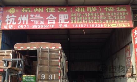 【佳兴物流】杭州至合肥专线