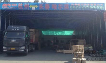 【都邦物流】杭州至长春、哈尔滨专线(吉林全境)