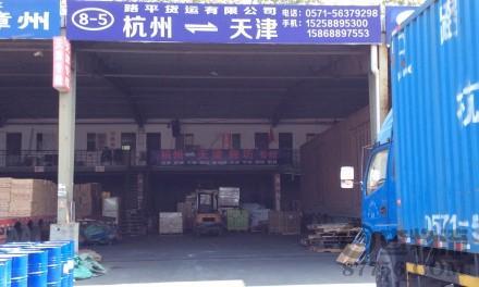 【路平货运】杭州至天津、廊坊专线
