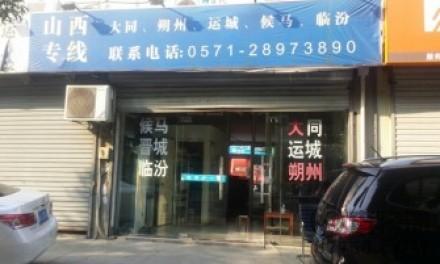 【一运货运】杭州至大同、朔州、丰镇、临汾、侯马、运城、三门峡专线
