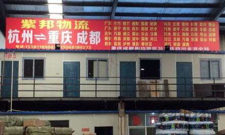 【紫邦物流】杭州至成都、重庆专线