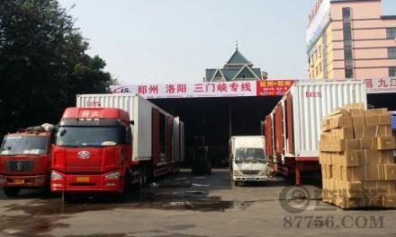 【长运物流】杭州(萧山)至郑州、洛阳专线