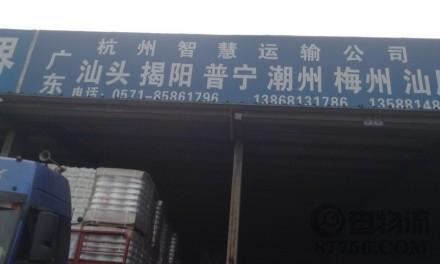 【智慧物流】杭州至汕头专线