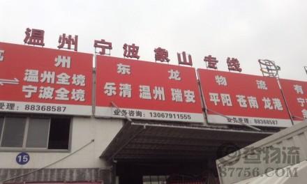 【东龙物流】杭州至温州、宁波、象山专线全境