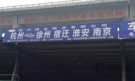 【路邦物流】杭州至徐州、宿迁、淮安、南京专线(中转江苏全境)