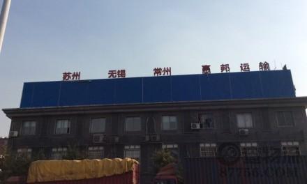 【惠邦物流】杭州至苏州、无锡、常州、江阴、张家港、常熟专线