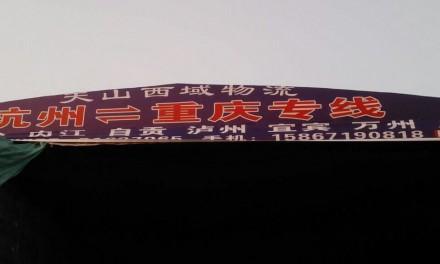 【天山西域物流】杭州至重庆专线