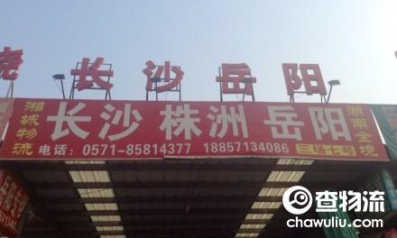 【湘城物流】杭州至长沙、株洲、岳阳专线(湖南全境)