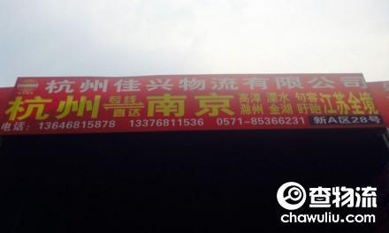【佳兴物流】杭州至南京、天长、金湖、盱眙、溧水、句容专线(江苏全境)