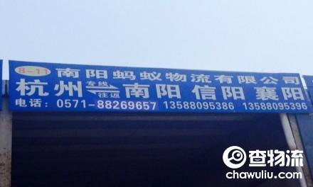 【蚂蚁物流】杭州至南阳、信阳、襄阳专线