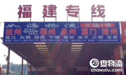 【如海物流】杭州至福州、泉州、厦门、漳州专线
