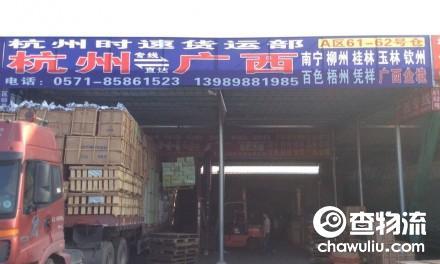 【时速货运】杭州至南宁、柳州、桂林、玉林、钦州、百色、梧州、凭祥专线(广西全境)