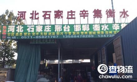 【邮政(泓达)物流】杭州至石家庄、辛集、衡水、安国专线(河北全境)