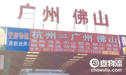 【宇创物流】杭州至广州、佛山专线