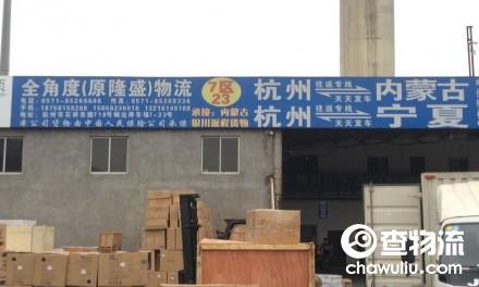 【全角度物流】杭州至内蒙古、宁夏专线