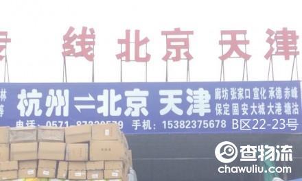 【诚泰万豪物流】杭州至北京、天津专线