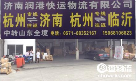 【润港快运】杭州至临沂、济南、德州直达专线(山东全境)