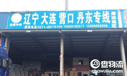 【东远物流】杭州至大连、营口、丹东专线