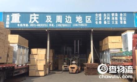 【金西联运物流】杭州至重庆专线