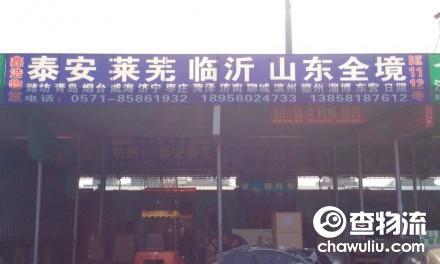 【鑫浩物流】杭州至泰安、莱芜、临沂专线(山东全境)