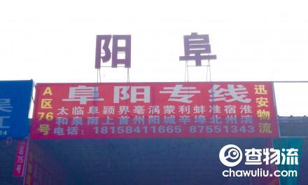 【迅安物流】杭州至阜阳、亳州专线