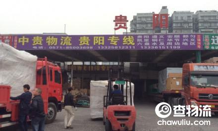 【中贵物流】杭州至贵阳、遵义专线