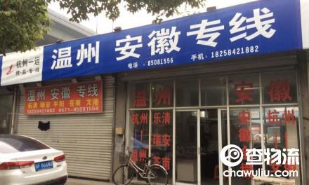 【一运货运】杭州至温州、乐清、瑞安、安徽专线