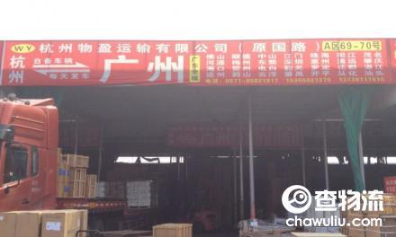 【物盈物流】杭州至广州专线(中转广东全境)