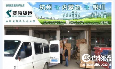 【赛原货运】杭州至宁夏、银川专线